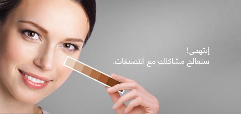 Kaya Pigmentation Treatment