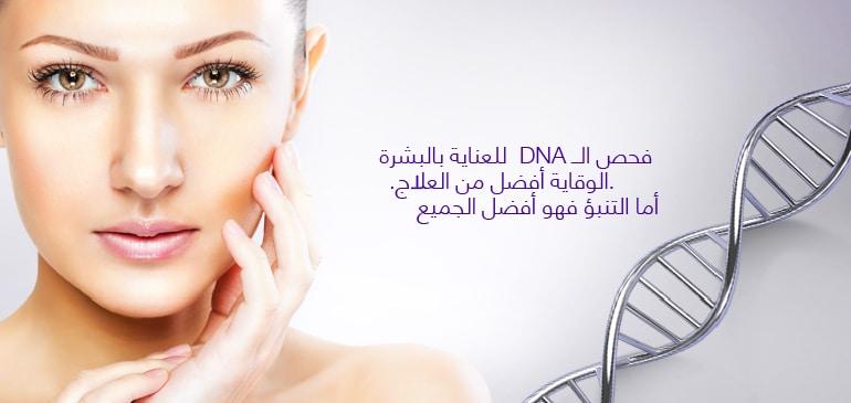 إختبار DNA للبشرة